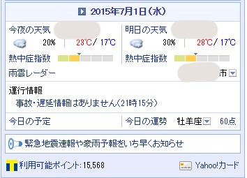 スクリーンショット 2015-07-01 21.16.10